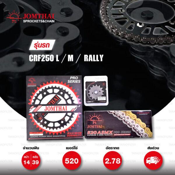 JOMTHAI ชุดเปลี่ยนโซ่-สเตอร์ โซ่ X-ring (ASMX) สีเหล็กติดรถ และ สเตอร์สีดำ เปลี่ยนมอเตอร์ไซค์ Honda CRF250 M / L / Rally [14/39]