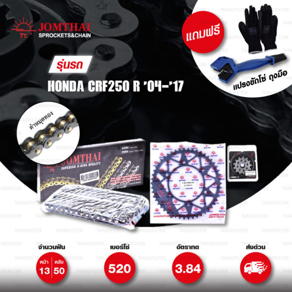 JOMTHAI ชุดเปลี่ยนโซ่-สเตอร์ โซ่ X-ring (ASMX) สีดำ-หมุดทอง และ สเตอร์สีดำ เปลี่ยนมอเตอร์ไซค์ Honda CRF250 R '04-'17 [13/50]