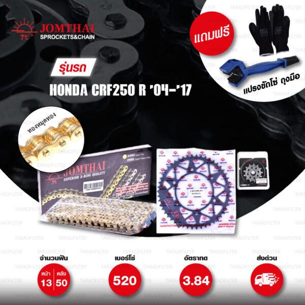 JOMTHAI ชุดเปลี่ยนโซ่-สเตอร์ โซ่ X-ring (ASMX) สีทอง-หมุดทอง และ สเตอร์สีดำ เปลี่ยนมอเตอร์ไซค์ Honda CRF250 R '04-'17 [13/50]
