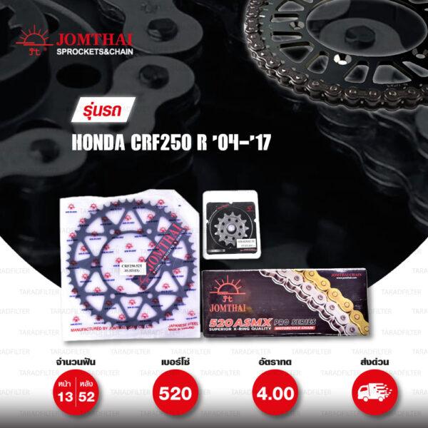 JOMTHAI ชุดเปลี่ยนโซ่-สเตอร์ โซ่ X-ring (ASMX) สีเหล็กติดรถ และ สเตอร์สีดำ เปลี่ยนมอเตอร์ไซค์ Honda CRF250 R '04-'17 [13/52]