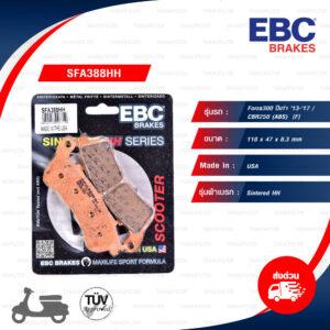 EBC ผ้าเบรกหน้า รุ่น Sintered HH ใช้สำหรับรถ Forza300 ปีเก่า '13-'17 / CBR250 (ABS) [F] [ SFA388HH ]