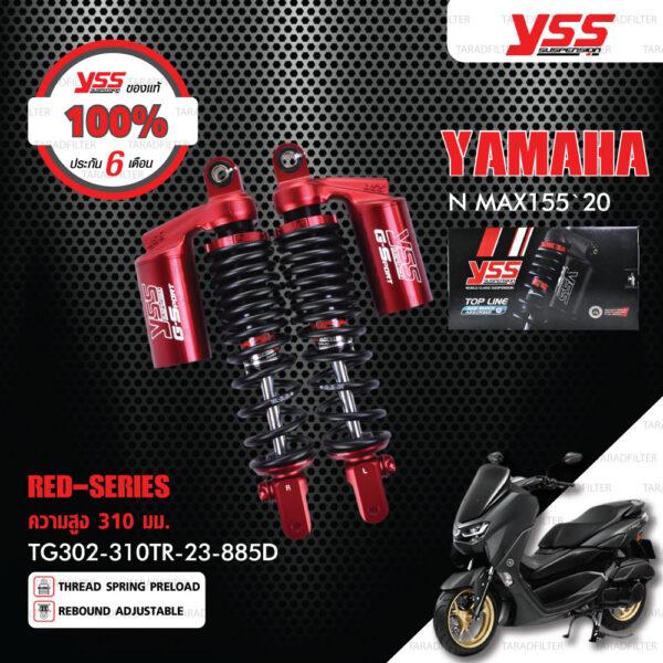 YSS โช๊คแก๊ส G-SPORT RED SERIES ใช้อัพเกรดสำหรับ YAMAHA NMAX 155 ปี 2020 【 TG302-310TR-23-885D 】 โช๊คคู่หลัง สปริงดำ/กระบอกแดง [ โช๊ค YSS แท้ ประกันโรงงาน 6 เดือน ]