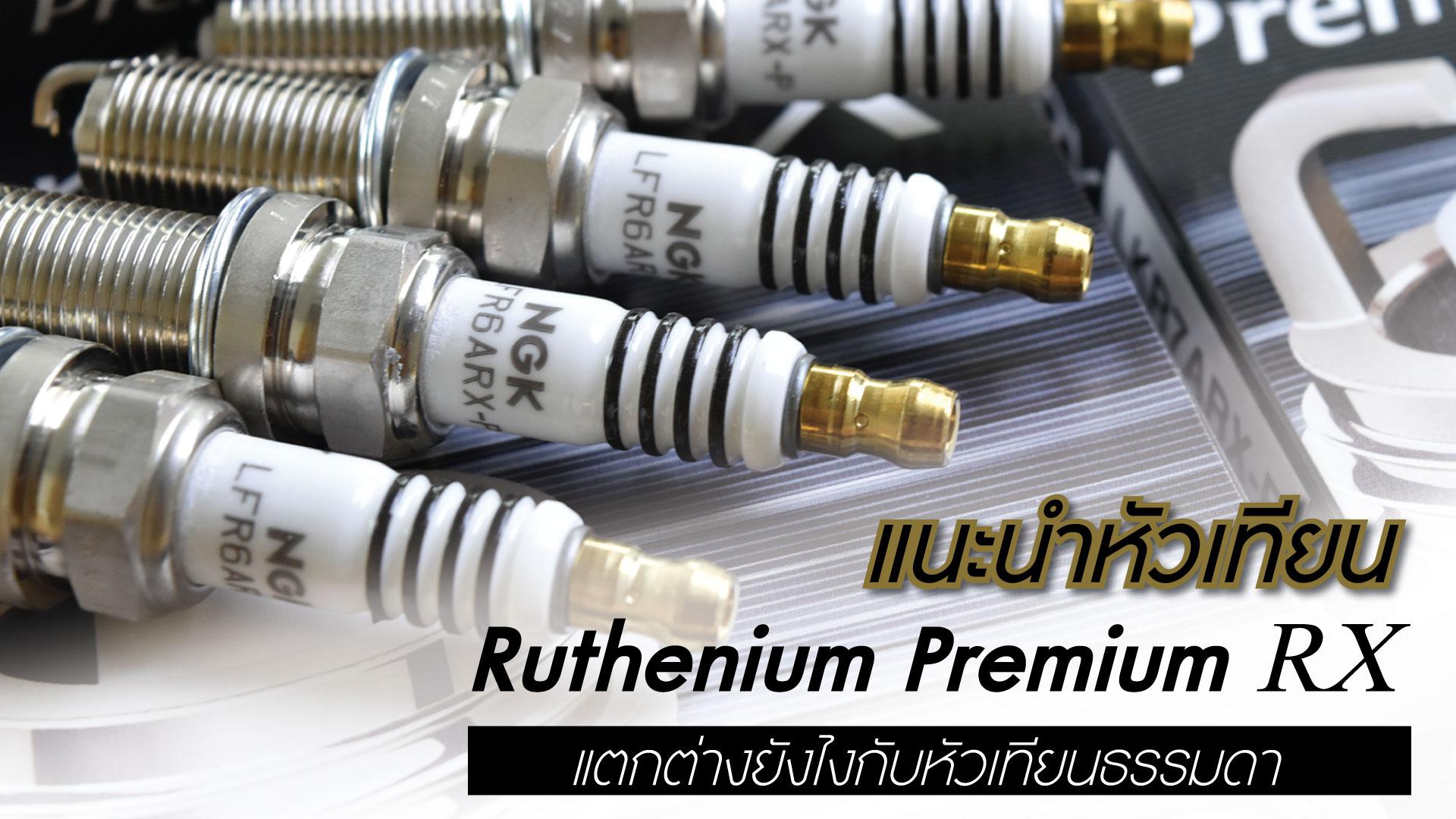 หัวเทียน Ruthenium Premium RX ดีกว่าหัวเทียนธรรมดายังไง