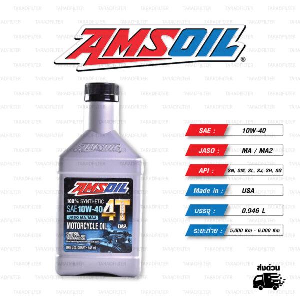 AMSOIL 4T Performance 100% Synthetic น้ำมันเครื่องสังเคราะห์100% เบอร์ [ 10w-40 ] บรรจุ 1 Quart