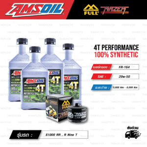 FULL RAZER ชุดถ่ายน้ำมันเครื่องสังเคราะห์100% AMSOIL 4T Performance [ 20w-50 ] พร้อมกรองเครื่อง ใช้สำหรับ มอเตอร์ไซค์ BMW S1000 RR , R Nine T