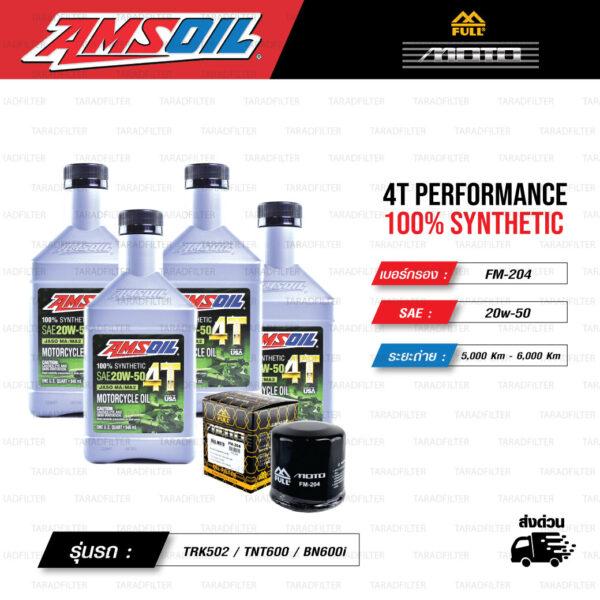 FULL MOTO ชุดถ่ายน้ำมันเครื่องสังเคราะห์100% AMSOIL 4T Performance [ 20w-50 ] พร้อมกรองเครื่อง ใช้สำหรับ มอเตอร์ไซค์ Benelli TRK502 / TNT600 / BN600i