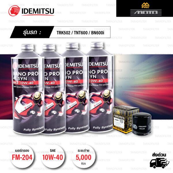 FULL MOTO ชุดถ่ายน้ำมันเครื่องสังเคราะห์100% IDEMITSU NANO PRO 4T [ 10w-40 ] พร้อมกรองเครื่อง ใช้สำหรับ มอเตอร์ไซค์ Benelli TRK502 / TNT600 / BN600i