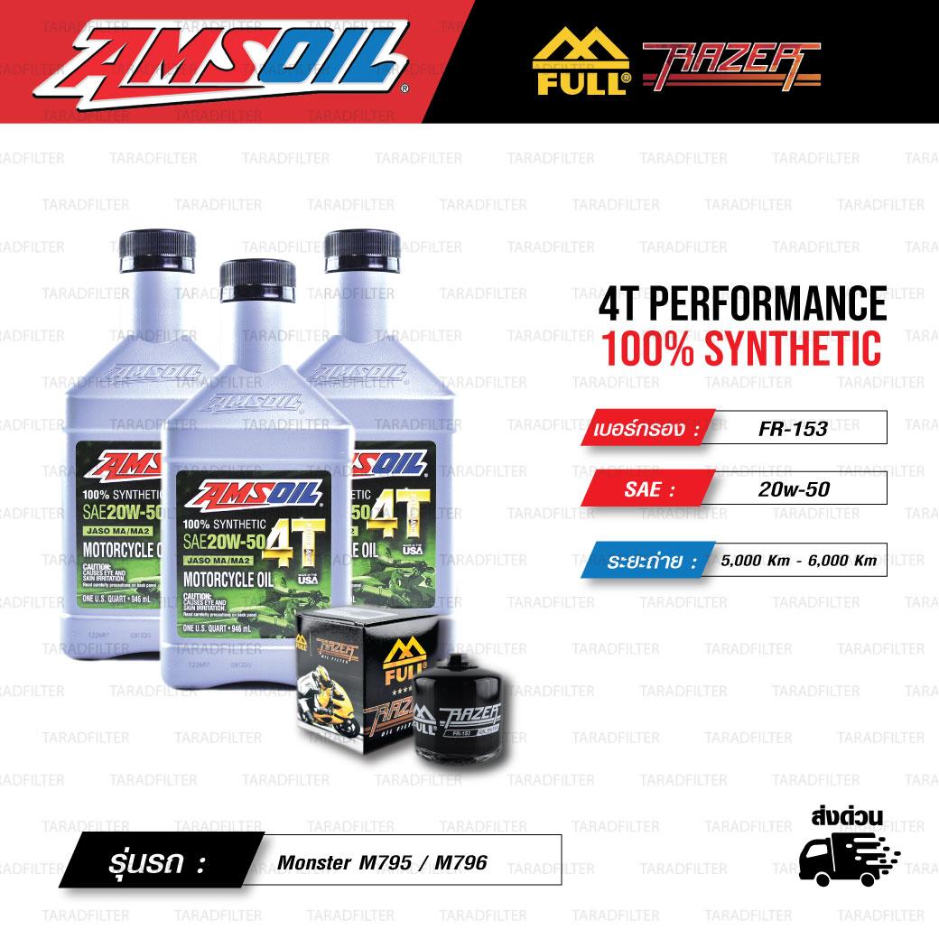 FULL RAZER ชุดถ่ายน้ำมันเครื่องสังเคราะห์100% AMSOIL 4T Performance [ 20w-50 ] พร้อมกรองเครื่อง ใช้สำหรับ มอเตอร์ไซค์ Ducati Monster M795 / M796
