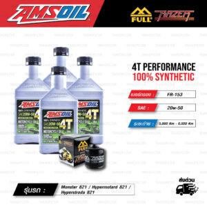 FULL RAZER ชุดถ่ายน้ำมันเครื่องสังเคราะห์100% AMSOIL 4T Performance [ 20w-50 ] พร้อมกรองเครื่อง ใช้สำหรับ มอเตอร์ไซค์ Ducati Monster 821 / Hypermotard 821 / Hyperstrada 821