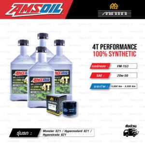 FULL MOTO ชุดถ่ายน้ำมันเครื่องสังเคราะห์100% AMSOIL 4T Performance [ 20w-50 ] พร้อมกรองเครื่อง ใช้สำหรับ มอเตอร์ไซค์ Ducati Monster 821 / Hypermotard 821 / Hyperstrada 821
