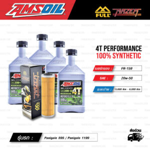 FULL RAZER ชุดถ่ายน้ำมันเครื่องสังเคราะห์100% AMSOIL 4T Performance [ 20w-50 ] พร้อมกรองเครื่อง ใช้สำหรับ มอเตอร์ไซค์ Ducati Panigale 899 / Panigale 1199