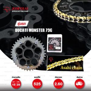 JOMTHAI ชุดเปลี่ยนโซ่-สเตอร์ พร้อม Carrier โซ่ ZX-ring (ZSMX) สีทอง เปลี่ยนมอเตอร์ไซค์ Ducati Monster M796 [15/39]
