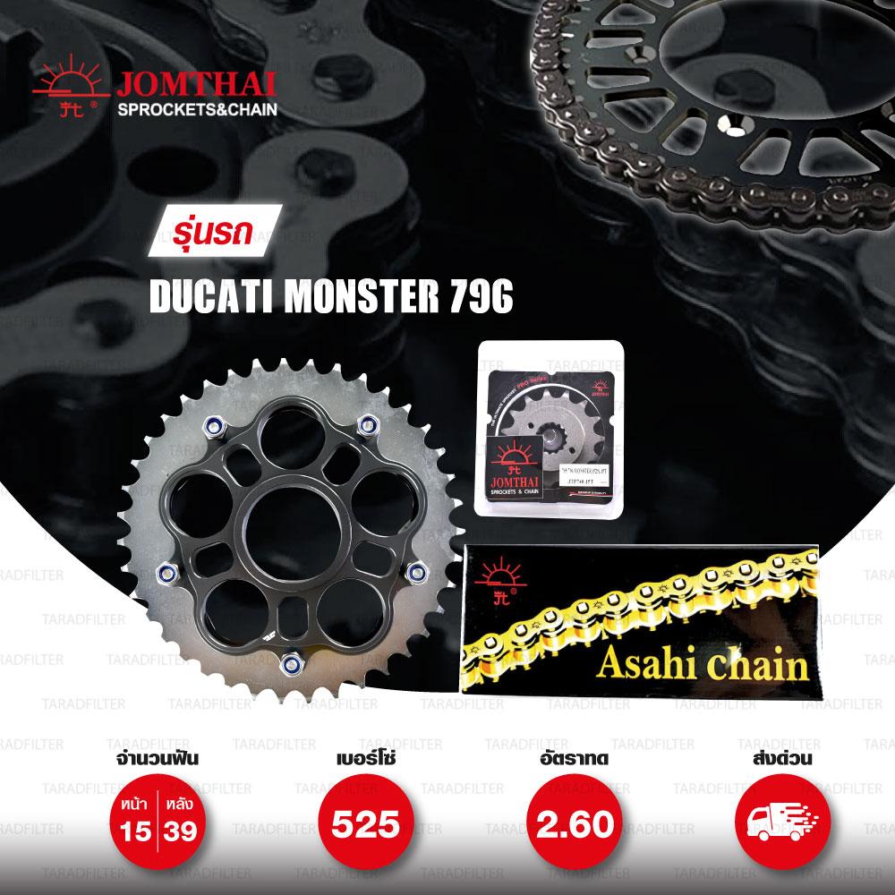 JOMTHAI ชุดเปลี่ยนโซ่-สเตอร์ พร้อม Carrier โซ่ ZX-ring (ZSMX) สีเหล็กติดรถ เปลี่ยนมอเตอร์ไซค์ Ducati Monster M796 [15/39]