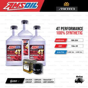 FULL MOTO ชุดถ่ายน้ำมันเครื่องสังเคราะห์100% AMSOIL 4T Performance [ 10w-30 ] พร้อมกรองเครื่อง ใช้สำหรับ มอเตอร์ไซค์ CB500X / CBR500 / Rebel500 / CB650F / CBR650 / CBR1000RR