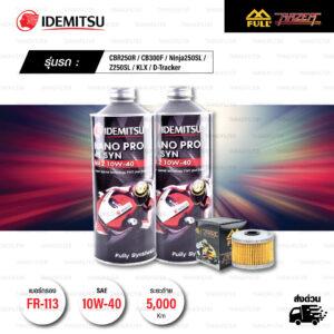 FULL RAZER ชุดถ่ายน้ำมันเครื่องสังเคราะห์100% IDEMITSU NANO PRO 4T [ 10w-40 ] พร้อมกรองเครื่อง ใช้สำหรับ มอเตอร์ไซค์ CBR250R / CB300F / Ninja250SL / Z250SL / KLX / D-Tracker