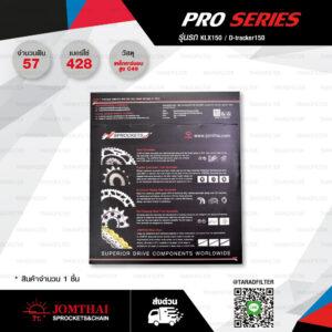 Jomthai สเตอร์หลัง Pro Series สีดำ 57 ฟัน ใช้สำหรับมอเตอร์ไซค์ KLX125 / KLX150 / D-tracker125 / D-tracker150 【 JTR1466 】