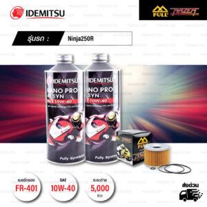 FULL RAZER ชุดถ่ายน้ำมันเครื่องสังเคราะห์100% IDEMITSU NANO PRO 4T [ 10w-40 ] พร้อมกรองเครื่อง ใช้สำหรับ มอเตอร์ไซค์ Kawasaki Ninja250R