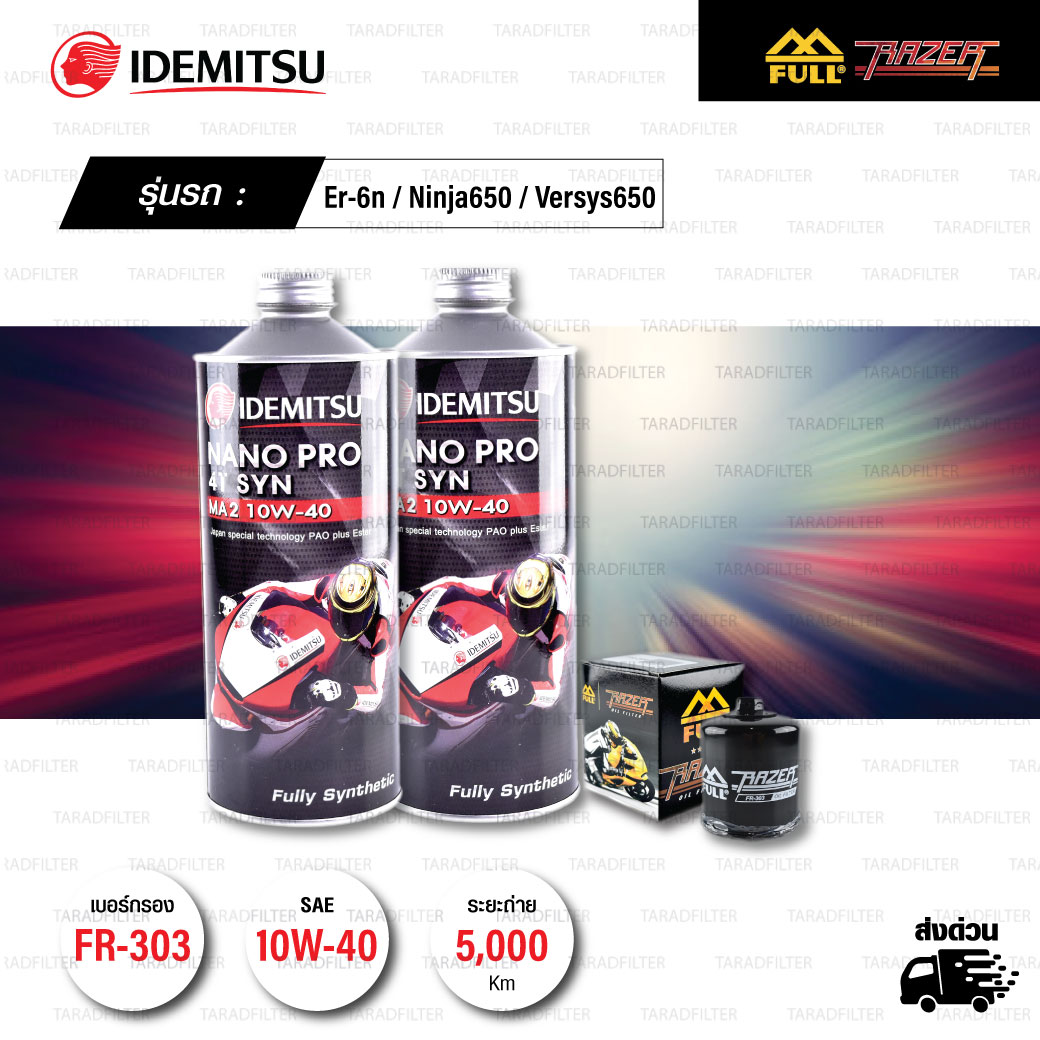 FULL RAZER ชุดถ่ายน้ำมันเครื่องสังเคราะห์100% IDEMITSU NANO PRO 4T [ 10w-40 ] พร้อมกรองเครื่อง ใช้สำหรับ มอเตอร์ไซค์ Kawasaki Er-6n / Ninja650 / Versys650