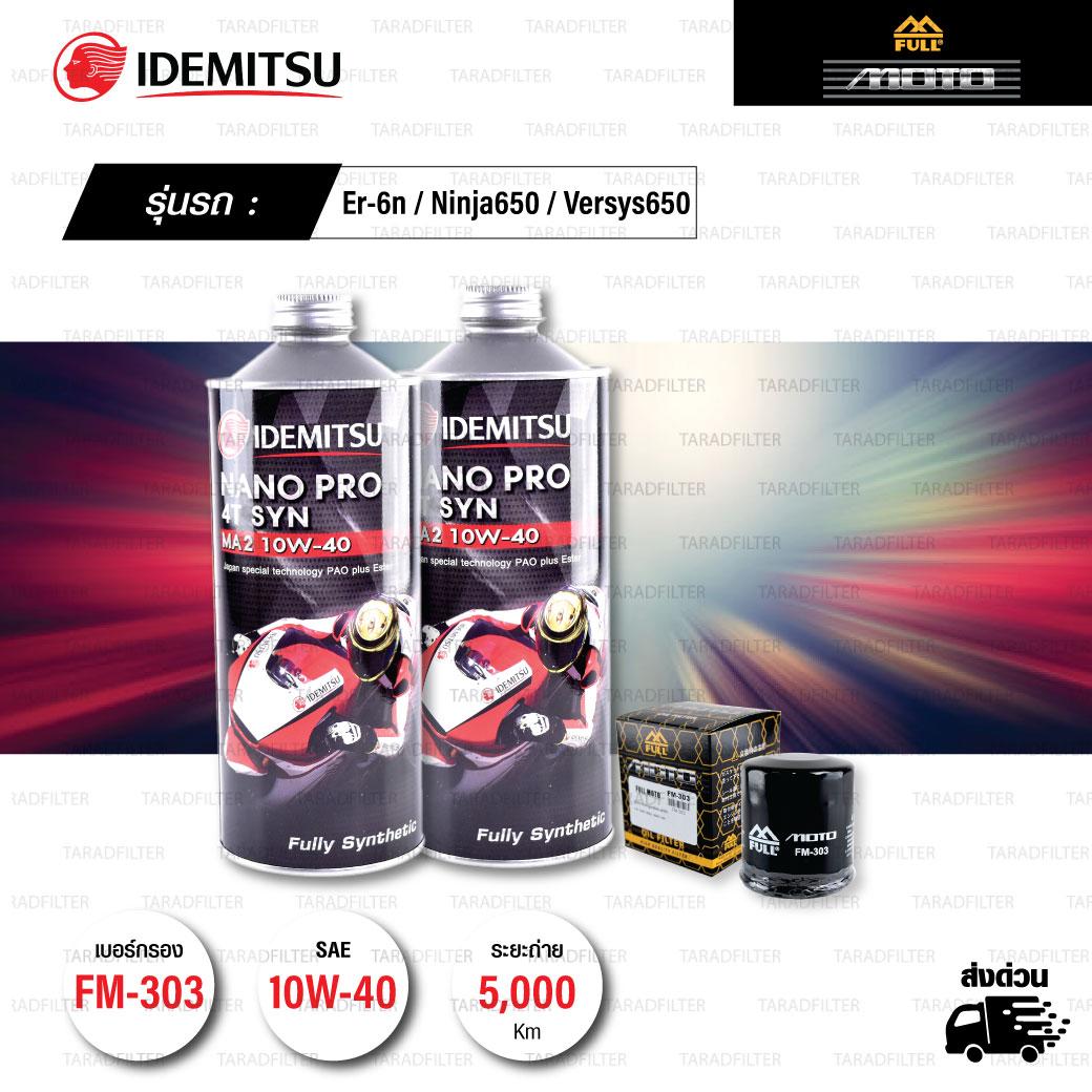 FULL MOTO ชุดถ่ายน้ำมันเครื่องสังเคราะห์100% IDEMITSU NANO PRO 4T [ 10w-40 ] พร้อมกรองเครื่อง ใช้สำหรับ มอเตอร์ไซค์ Kawasaki Er-6n / Ninja650 / Versys650