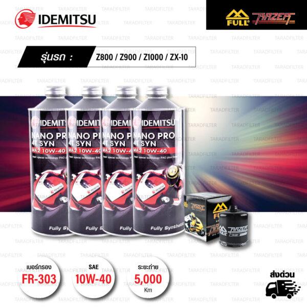FULL RAZER ชุดถ่ายน้ำมันเครื่องสังเคราะห์100% IDEMITSU NANO PRO 4T [ 10w-40 ] พร้อมกรองเครื่อง ใช้สำหรับ มอเตอร์ไซค์ Kawasaki Z800 / Z900 / Z1000 / ZX-10