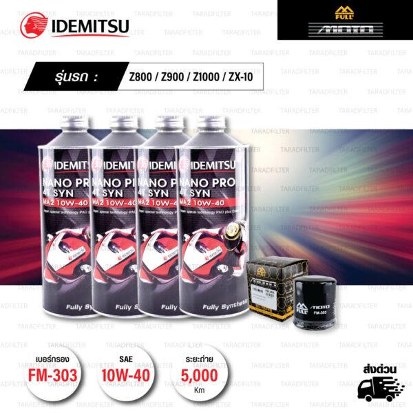 FULL MOTO ชุดถ่ายน้ำมันเครื่องสังเคราะห์100% IDEMITSU NANO PRO 4T [ 10w-40 ] พร้อมกรองเครื่อง ใช้สำหรับ มอเตอร์ไซค์ Kawasaki Z800 / Z900 / Z1000 / ZX-10