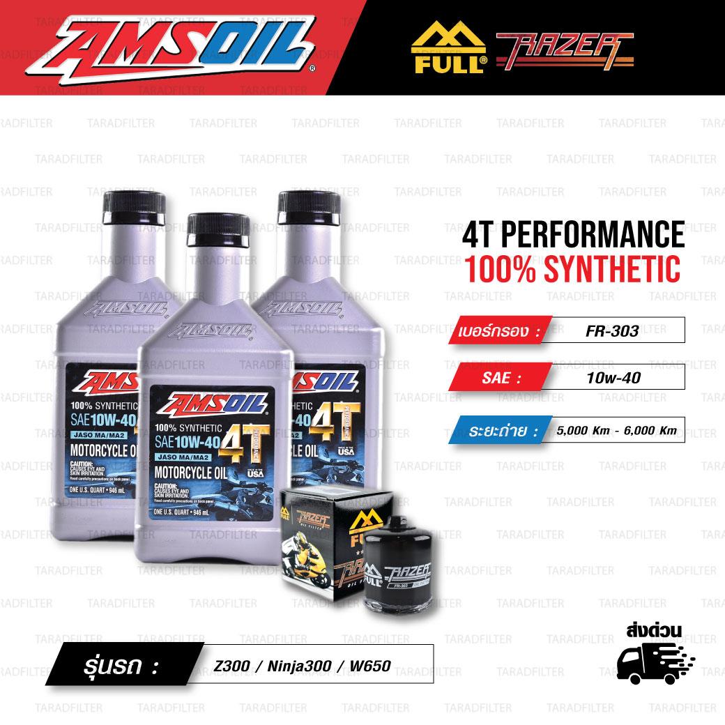 FULL RAZER ชุดถ่ายน้ำมันเครื่องสังเคราะห์100% AMSOIL 4T Performance [ 10w-40 ] พร้อมกรองเครื่อง ใช้สำหรับ มอเตอร์ไซค์ Kawasaki Z300 / Ninja300 / W650