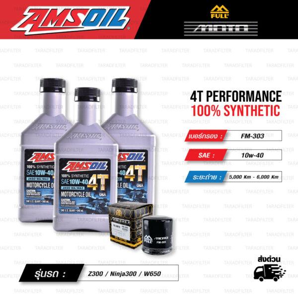 FULL MOTO ชุดถ่ายน้ำมันเครื่องสังเคราะห์100% AMSOIL 4T Performance [ 10w-40 ] พร้อมกรองเครื่อง ใช้สำหรับ มอเตอร์ไซค์ Kawasaki Z300 / Ninja300 / W650