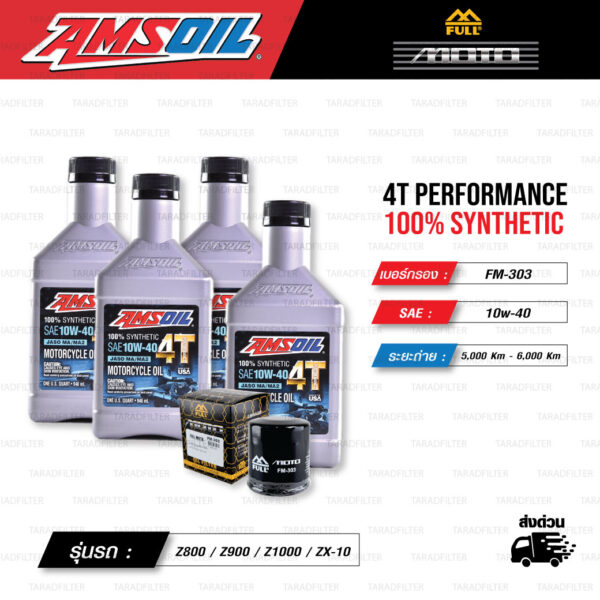 FULL MOTO ชุดถ่ายน้ำมันเครื่องสังเคราะห์100% AMSOIL 4T Performance [ 10w-40 ] พร้อมกรองเครื่อง ใช้สำหรับ มอเตอร์ไซค์ Kawasaki Z800 / Z900 / Z1000 / ZX-10