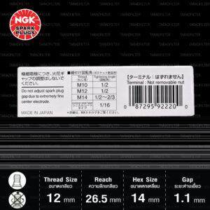NGK หัวเทียน Premium RX ขั้ว Ruthenium LKAR6ARX-11P [ ใช้อัพเกรด DILKAR6A11 / FXE20HR11 / SC20HR11 / PLZKAR6A-11 ] - Made in Japan