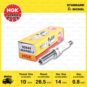 NGK หัวเทียน STANDARD ขั้ว Nickel Multi-Grounded【 LMAR8D-J 】 จำนวน 2 หัว ใช้สำหรับ BMW R1200GS ปี 2014 ขึ้นไป - Made in Japan
