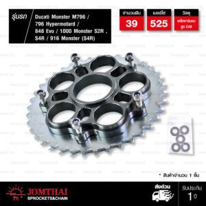 JOMTHAI สเตอร์หลังพร้อม Carrier 39 ฟัน ใช้สำหรับ Ducati 796 Monster / 796 Hypermotard / 848 Evo / 1000 Monster S2R,S4R / 916 Monster (S4R)