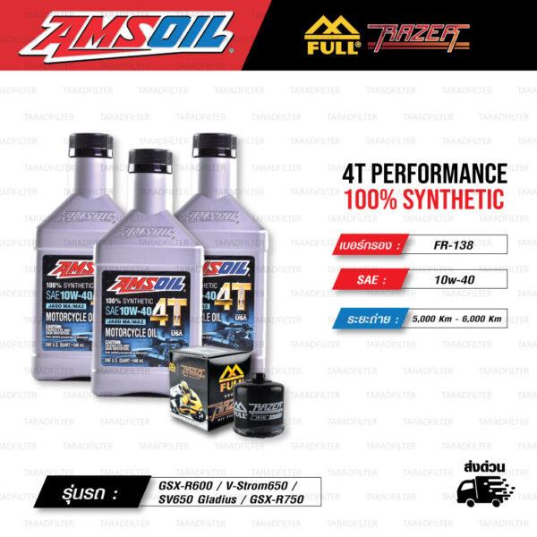 FULL RAZER ชุดถ่ายน้ำมันเครื่องสังเคราะห์100% AMSOIL 4T Performance [ 10w-40 ] พร้อมกรองเครื่อง ใช้สำหรับ มอเตอร์ไซค์ SUZUKI GSX-R600 / V-Strom650 / SV650 Gladius / GSX-R750