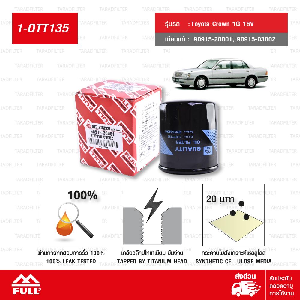 FULL ไส้กรองน้ำมันเครื่อง ใช้สำหรับ Toyota Crown 1G 16V (แทนเบอร์ 90915-20001, 90915-03002) [ 1-OTT135 ]