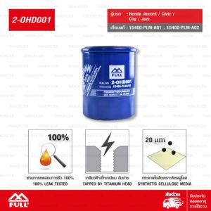 FULL ไส้กรองน้ำมันเครื่อง EXTRA LONG LIFE ใช้สำหรับ Honda Accord / Civic / City / Jazz (แทนเบอร์ 15400-PLM-A01, 15400-PLM-A02) [ 2-OHD001 ]
