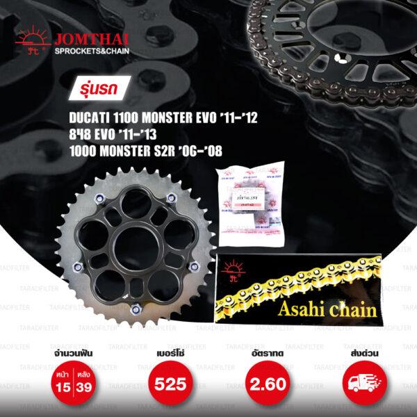 JOMTHAI ชุดเปลี่ยนโซ่-สเตอร์ โซ่ ZX-ring (ZSMX) สีเหล็กติดรถ เปลี่ยนมอเตอร์ไซค์ Ducati 1100 Monster Evo '11-'12 / 848 Evo '11-'13 / 1000 Monster S2R '06-'08 [15/39]