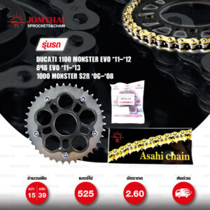 JOMTHAI ชุดเปลี่ยนโซ่-สเตอร์ โซ่ ZX-ring (ZSMX) สีทอง เปลี่ยนมอเตอร์ไซค์ Ducati 1100 Monster Evo '11-'12 / 848 Evo '11-'13 / 1000 Monster S2R '06-'08 [15/39]