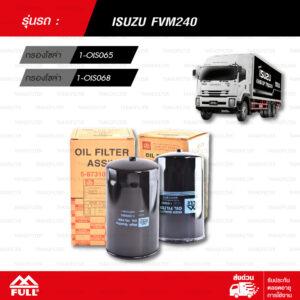 FULL ชุดกรองน้ำมันเครื่อง ใช้สำหรับ ISUZU FVM240 [1-OIS065, 1-OIS068]