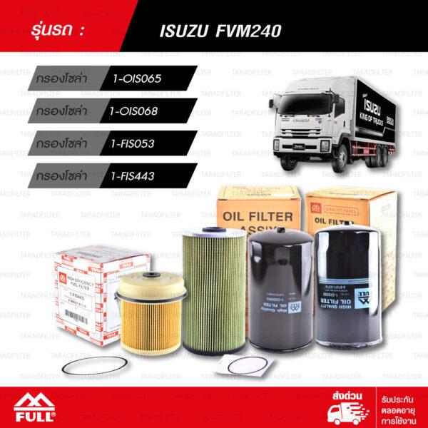 FULL ชุดกรองน้ำมันเครื่อง กรองน้ำมันเชื้อเพลิง โซล่า ใช้สำหรับ ISUZU FVM240 [1-OIS065, 1-OIS068, 1-FIS053, 1-FIS443]
