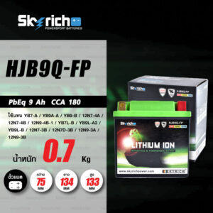 SKYRICH แบตเตอรี่ LITHIUM ION รุ่น HJB9Q-FP ใช้สำหรับรถมอเตอร์ไซค์ KAWASAKI BOSS ,TIGER BOXER, STALLIONS CENTAUR 250