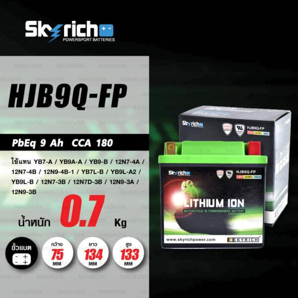 SKYRICH แบตเตอรี่ LITHIUM ION รุ่น HJB9Q-FP ใช้สำหรับรถมอเตอร์ไซค์ KAWASAKI BOSS ,TIGER BOXER, STALLIONS CENTAUR 250