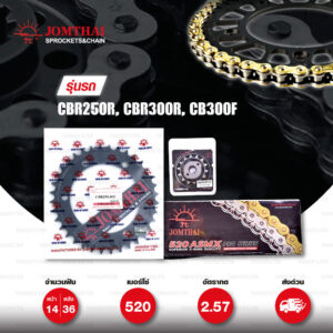 JOMTHAI ชุดเปลี่ยนโซ่-สเตอร์ Pro Series โซ่ X-ring (ASMX) สีทอง และ สเตอร์สีดำ เปลี่ยนมอเตอร์ไซค์ Honda CBR250R CB300F CBR300R [14/36]