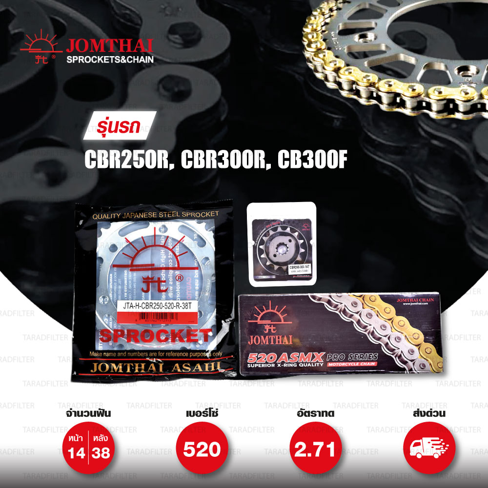 JOMTHAI ชุดเปลี่ยนโซ่-สเตอร์ Pro Series โซ่ X-ring (ASMX) สีทอง และ สเตอร์สีเหล็กติดรถ เปลี่ยนมอเตอร์ไซค์ Honda CBR250R CB300F CBR300R [14/38]