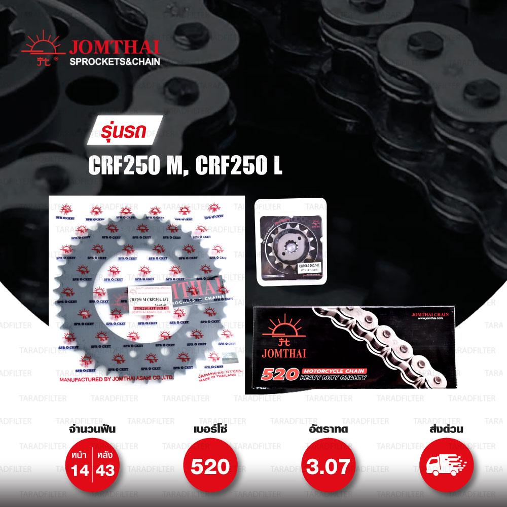 JOMTHAI ชุดเปลี่ยนโซ่-สเตอร์ Pro Series โซ่ Heavy Duty (HDR) สีเหล็กติดรถ และ สเตอร์สีดำ เปลี่ยนมอเตอร์ไซค์ Honda CRF250 M / L / Rally [14/43]
