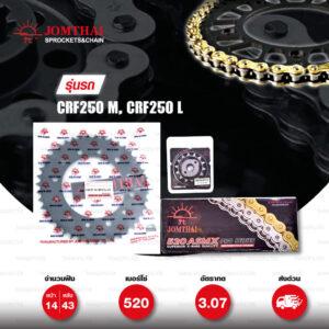 JOMTHAI ชุดเปลี่ยนโซ่-สเตอร์ Pro Series โซ่ X-ring (ASMX) สีทอง และ สเตอร์สีดำ เปลี่ยนมอเตอร์ไซค์ Honda CRF250 M / L / Rally [14/43]