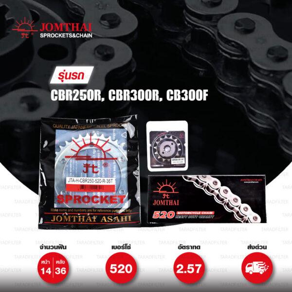 JOMTHAI ชุดเปลี่ยนโซ่-สเตอร์ Pro Series โซ่ Heavy Duty (HDR) สีเหล็กติดรถ และ สเตอร์สีเหล็กติดรถ เปลี่ยนมอเตอร์ไซค์ Honda CBR250R CB300F CBR300R [14/36]