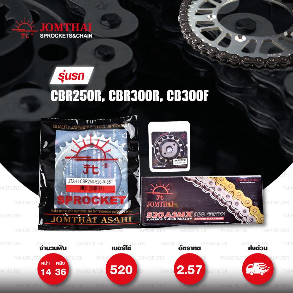 JOMTHAI ชุดเปลี่ยนโซ่-สเตอร์ Pro Series โซ่ X-ring (ASMX) สีเหล็กติดรถ และ สเตอร์สีเหล็กติดรถ เปลี่ยนมอเตอร์ไซค์ Honda CBR250R CB300F CBR300R [14/36]