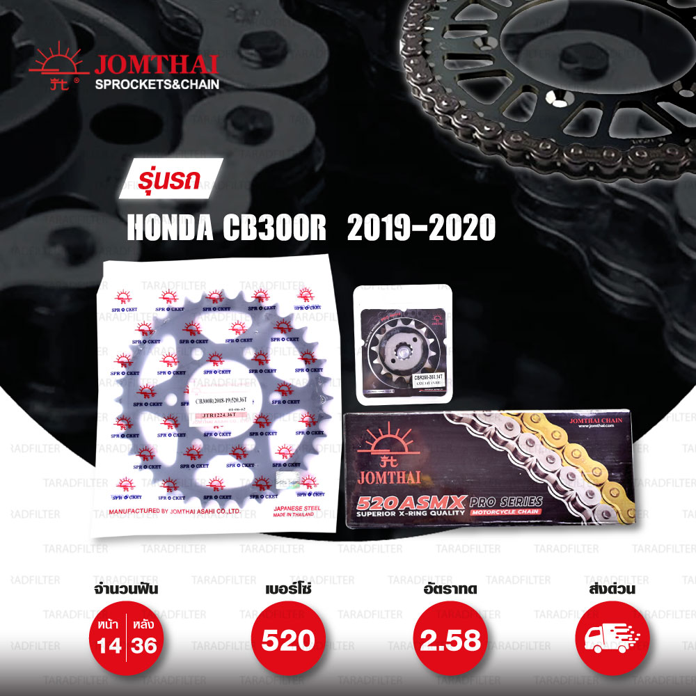 JOMTHAI ชุดเปลี่ยนโซ่-สเตอร์ Pro Series โซ่ X-ring (ASMX) สีเหล็กติดรถ และ สเตอร์สีดำ เปลี่ยนมอเตอร์ไซค์ Honda CB300R 2019-2020 [14/36]