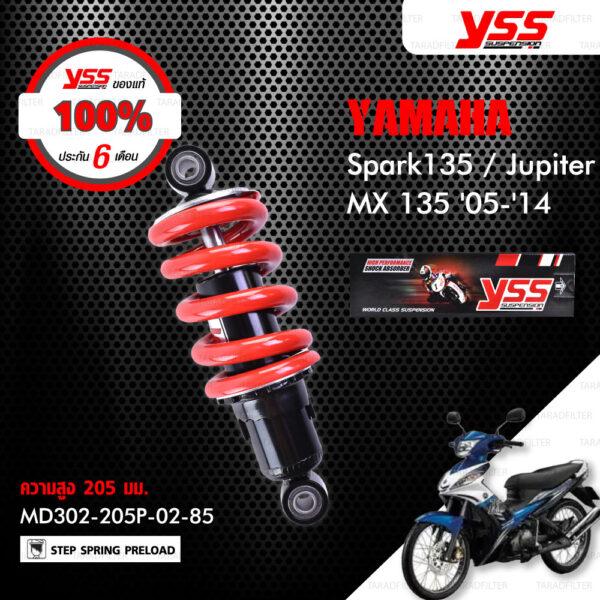 YSS โช๊คเดี่ยวหลัง ใช้สำหรับ Yamaha Spark135 / Jupiter MX 135 '05-'14 【 MD302-205P-02-85 】 สปริงแดง [ โช๊ค YSS แท้ ประกันโรงงาน 6 เดือน ]