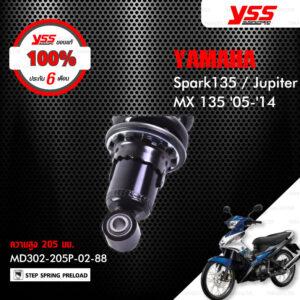 YSS โช๊คเดี่ยวหลัง ใช้สำหรับ Yamaha Spark135 / Jupiter MX 135 '05-'14 【 MD302-205P-02-88 】 สปริงดำ [ โช๊ค YSS แท้ ประกันโรงงาน 6 เดือน ]