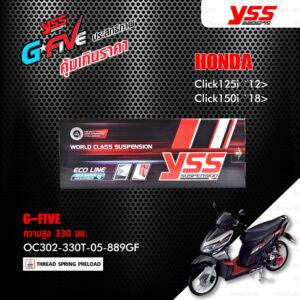 YSS โช๊คแก๊ส G-FIVE อัพเกรด Honda Click125i '12 ขึ้นไป / Click150i '18 ขึ้นไป 【 OC302-330T-05-889GF 】 โช๊คเดี่ยวหลัง สปริงดำ [ โช๊ค YSS แท้ 100% พร้อมประกันศูนย์ 6 เดือน ]